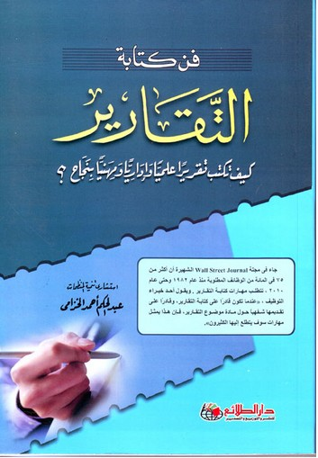 مراجعات فن كتابة التقارير كيف تكتب تقريرا علميا وإداريا ومهنيا بنجاح أبجد