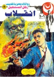 انقلاب (101) (سلسلة رجل المستحيل) - نبيل فاروق