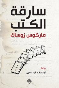 سارقة الكتب - ماركوس زوساك, دالية مصري