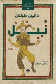 تيل - دانييل  كيلمن, د. نبيل الحفار