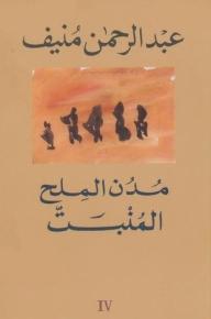 مدن الملح ٤: المُنبت - عبد الرحمن منيف