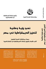 نحو رؤية وطنية لتعزيز الديمقراطية في مصر