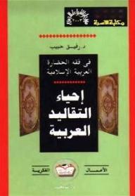 إحياء التقاليد العربية: في فقه الحضارة العربية الإسلامية - رفيق حبيب