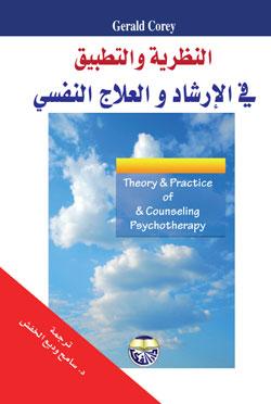 كتاب العلاج بالنقر pdf
