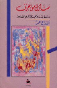 منازل من خزف - دراسة في الوعي الجزائري المعاصر - أزراج عمر