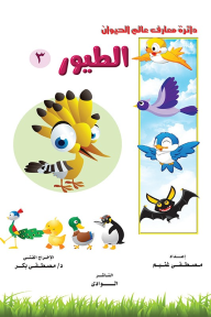 الطيور 3: دائرة معارف عالم الحيوان