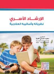 تحميل كتاب الإرشاد الأسري نظرياته وأساليبه العلاجية pdf