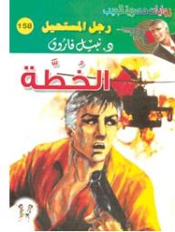 الخطة (158) ( سلسلة رجل المستحيل ) - نبيل فاروق