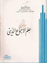 علم الأديان pdf