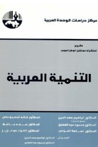 التنمية العربية ( مشروع استشراف مستقبل الوطن العربي ) - آخرون, سعد الدين إبراهيم