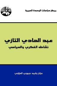 عبد الهادي التازي: نشاطه الفكري والسياسي