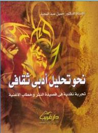 نحو تحليل أدبي ثقافي (تجربة نقدية في قصيدة النثر وخطاب الأغنية) - جميل عبد المجيد