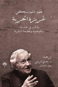 غريزة الحرية، مقالات في الفلسفة والفوضوية والطبيعة البشرية - نعوم تشومسكي, عدي الزعبي