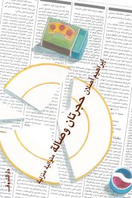 حجرتان وصالة : متتالية منزلية - إبراهيم أصلان