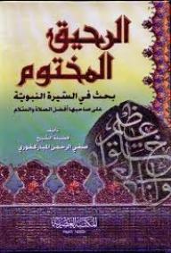 الرحيق المختوم ؛ بحث في السيرة النبوية - صفي الرحمن المباركفوري