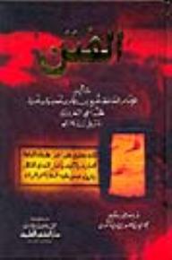 نعيم بن حماد كتاب الفتن