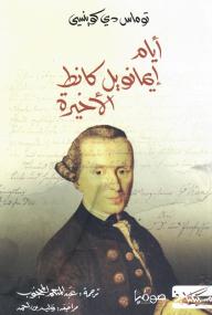 أيام إيمانويل كانط الأخيرة - توماس دي كوينسي, عبد المنعم المحجوب, وليد بن أحمد