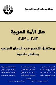 حال الأمة العربية 2012-2013 مستقبل التغيير في الوطن العربي مخاطر داهمة