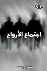 اجتماع الأرواح - فيصل بن محمد