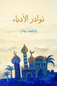 نوادر الأدباء - إبراهيم زيدان