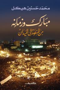 مبارك وزمانه - من المنصة إلى الميدان