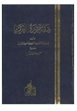 الهمداني صفة جزيرة العرب pdf