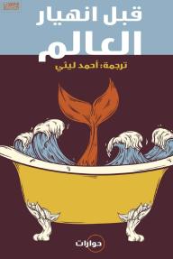 قبل انهيار العالم - مجموعة من الرواة, أحمد ليثي