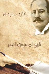 تاريخ الماسونية العام - جرجي زيدان