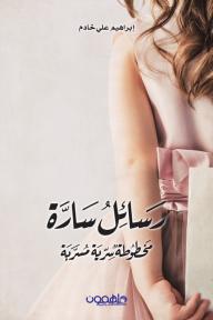 رسائل سارة - إبراهيم علي خادم