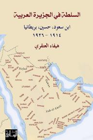 السلطة في الجزيرة العربية: ابن سعود، حسين، بريطانيا 1914-1926