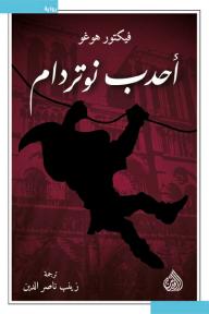 أحدب نوتردام - فيكتور هوغو, زينب ناصر الدين