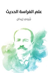 علم الفراسة الحديث - جرجي زيدان