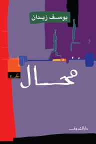 محال - يوسف زيدان