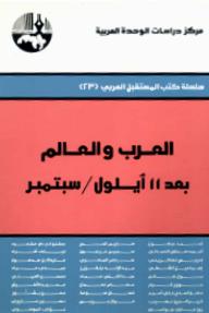 العرب والعالم بعد 11 أيلول/سبتمبر ( سلسلة كتب المستقبل العربي )