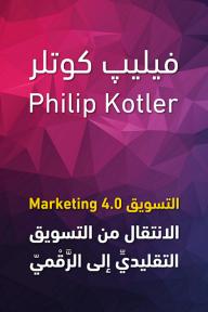 التسويق 4.0: الانتقال من التسويق التقليدي الى الرقمي