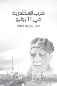 ضرب الإسكندرية في 11 يوليو