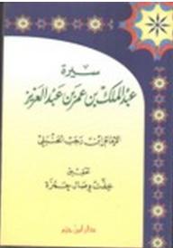 سيرة عبد الملك بن عمر بن عبد العزيز - ابن رجب الحنبلي/زين الدين