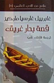 قصة بحار غريق - غابرييل غارسيا ماركيز
