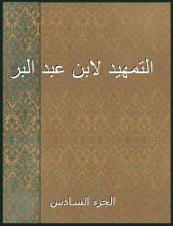 التمهيد لابن عبد البر - الجزء السادس - ابن عبد البر