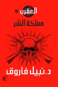 مملكة الشر - العصابة : سلسلة العقرب 4
