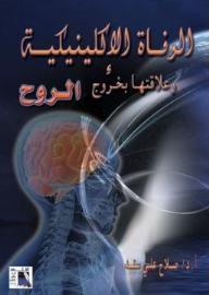 الوفاة الإكلينكية وعلاقاتها بخروج الروح - صلاح سند