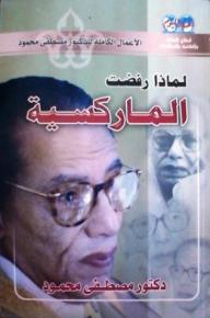 لماذا رفضت الماركسية؟ - مصطفى محمود