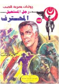 المحترف (103) (سلسلة رجل المستحيل) - د. نبيل فاروق