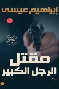 مقتل الرجل الكبير - إبراهيم عيسى