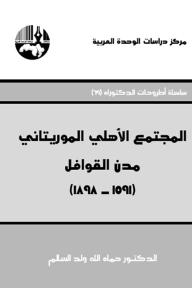 المجتمع الأهلي الموريتاني: مدن القوافل (1591 - 1898) : سلسلة أطروحات الدكتوراه - حماه الله ولد السالم