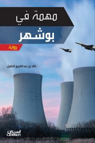 مهمة في بوشهر - خالد الحقيل