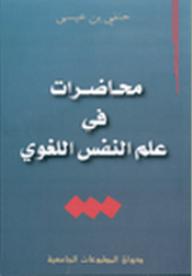 علم النفس اللغوي حنفي بن عيسى pdf