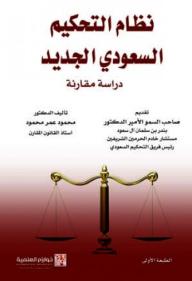 كتاب نظام التحكيم السعودي الجديد pdf