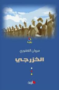 الخزرجي - مروان الغفوري