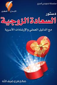 دستور السعادة الزوجيه مع الدليل العلمي والإرشادات الأسرية
